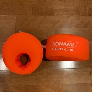 コナミ 赤ちゃん 腕用 浮き輪