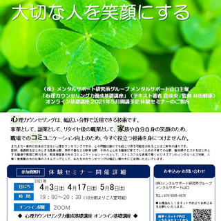 【4/17体験】心理カウンセリング力養成オンライン基礎講座