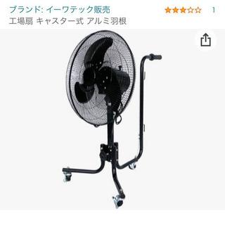 【ネット決済】イーワテック販売 工場扇 キャスター付き アルミ羽根