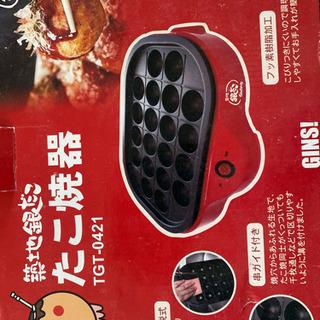 【未使用】築地銀だこ たこ焼器 TGT-0421 【値下げ中】