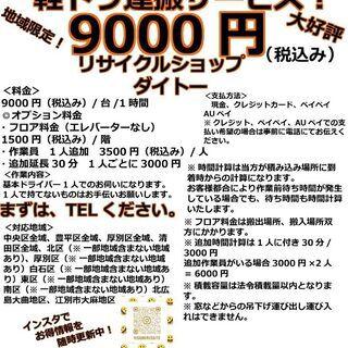 軽トラ運送始めました。ドライバー1人1時間9000円(税込み)