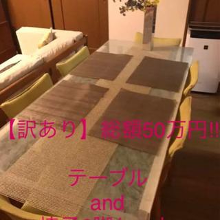 【お値下げしました!訳あり!総額50万円以上】ダイニングテーブル...