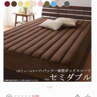 【ネット決済】セミダブル ボックスシーツ アイボリー