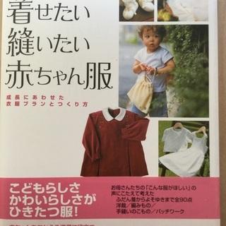 洋裁本:「0〜3歳 着せたい縫いたい赤ちゃんの服」 ※値下げしました