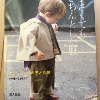 洋裁本:「小さくてもきちんとした服 ニューヨークの子ども服 6ヶ...