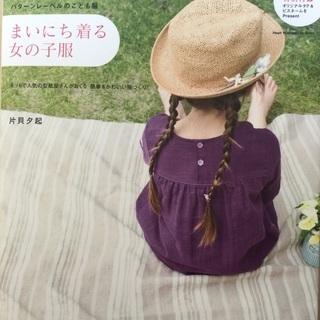 洋裁本:「まいにち着る女の子服」 ※値下げしました