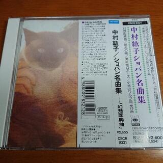 中村紘子 ショパン名曲集  クラシックCD