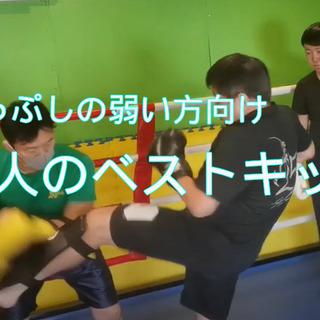 """王子(北区豊島 )の日本一やさしいキックボクシングジム!""""腕っぷ..."""