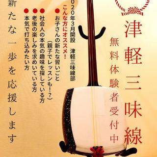 まちだの寺子屋プロジェクト「TATSUYA津軽三味線部」
