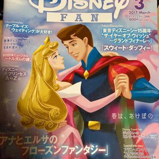 【ネット決済】Disney FAN 2017 3月号