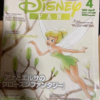 【ネット決済】Disney FAN 2015 4月号