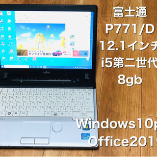 ⬛️富士通12.1インチP771/高性能i5第二世代/メモリ8G...