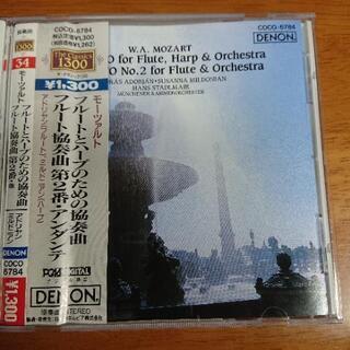 モーツァルト:フルートとハープのための協奏曲 フルート協奏曲