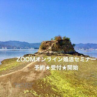 ★モテ塾開講★(寺婚ウインク)ZOOM婚活バトル勃発☆男の...