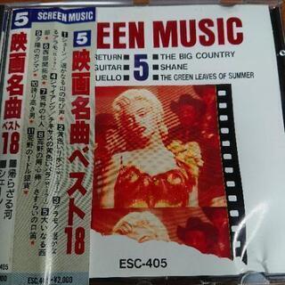 SCREEN MUSIC5 『映画名曲ベスト18「帰らざる…
