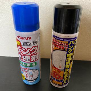 パンク修理剤(自転車用)