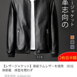 【ネット決済・配送可】レザージャケット閉店セール