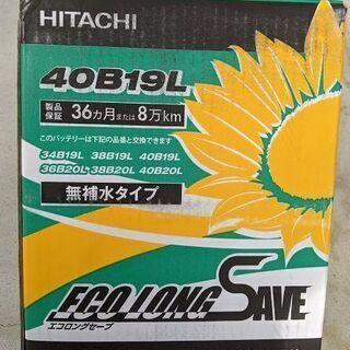 【未使用品】日立自動車用バッテリー 40B19L(R)