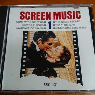 SCREEN MUSIC1 『映画名曲ベスト18「風と共に去りぬ...