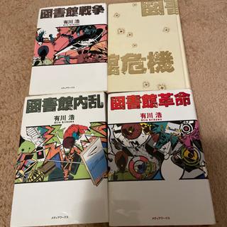 図書館戦争 シリーズ4冊 ハードカバー