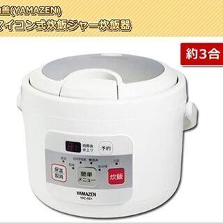 【早いもの勝ち!】美品♡山善 マイコン式炊飯器ジャー (3…