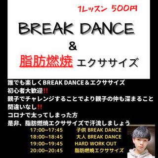 BREAK DANCE&脂肪燃焼エクササイズ