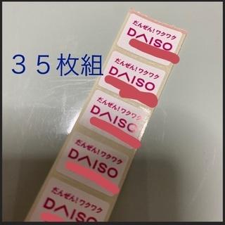 【ダイソーシール】 ダイソーキャンペーンシール 35枚セット