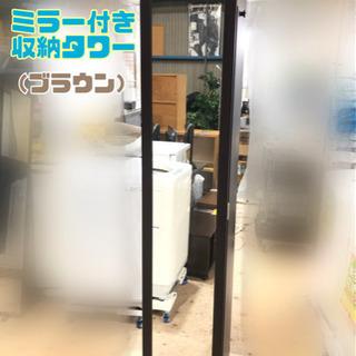 ミラー付き 収納 タワー【C1-318】