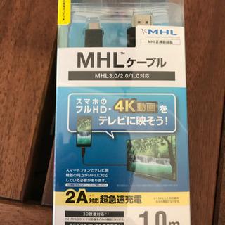 【無料!取りに来てくれる方】MHLケーブル