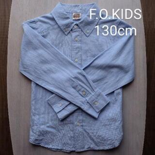 美品 F.O.KIDS キッズシャツ 130cm