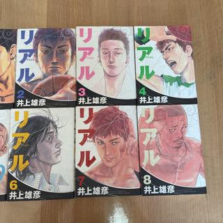 リアル 1巻〜15巻 - 横浜市