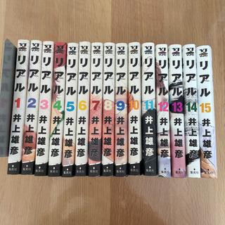 リアル 1巻〜15巻の画像