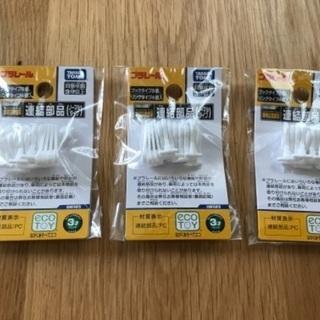プラレール 連結部品 3袋セット