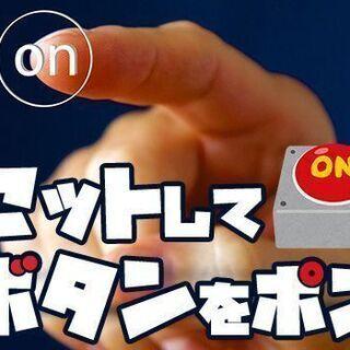 ★超かんたん!★ セットしてボタンをポン?⇒時給1,250円!