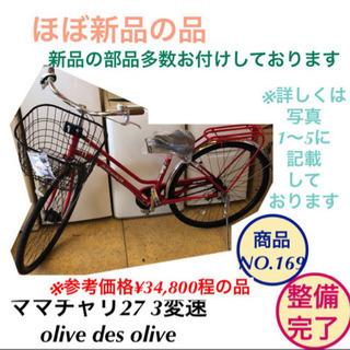 ほぼ新品 ママチャリ 27インチ 3変速 自転車 olive d...