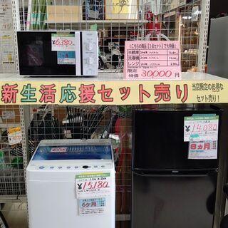 新生活応援 高年式家電3点セット 電子レンジ、冷蔵庫、洗濯機の3...