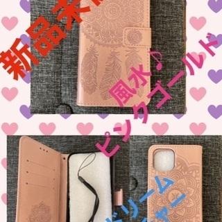 (新品未使用)iPhone12ケース