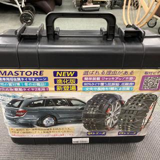 【次の冬用に備えとこ❄️⛄️】MASTORE 非金属タイヤチェーン