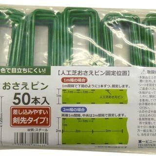 【未使用】第一ビニール 人工芝おさえピン(50本入り)