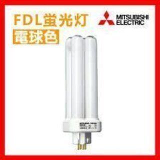 【未使用】2セット 三菱 FDL13EX-L BB2 3波長形電...