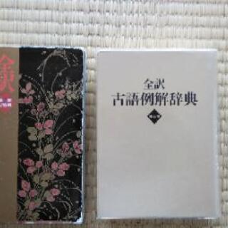 辞書❗️全訳 古語例解辞典