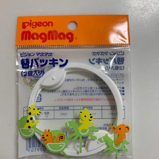 マグマグ 2個セット 多胎の方必見⭐︎★ - 佐賀市