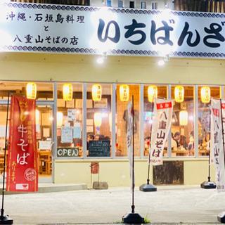 【ANAインターコンチネンタルホテル入口前】しまんちゅが愛する沖...