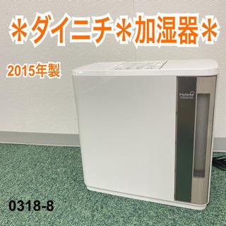 【ご来店限定】*ダイニチ 温風気化/気化式加湿器 2015…