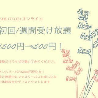 RAKUYOGAオンラインTV放送記念キャンペーンのお知らせです♪
