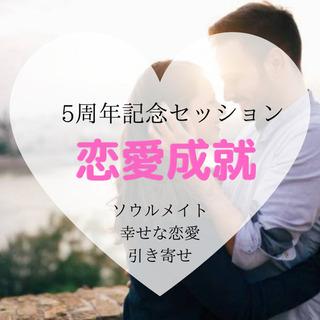 【好評中】恋のトラウマを解消し、幸せな恋愛を引き寄せる特別…