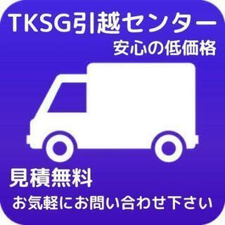 【価格破壊】宮崎市で引越するならTKSG宮崎で!#宮崎市 #格安...