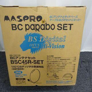 🍎未使用 マスプロ電工 BS・110°CSアンテナ BSC…