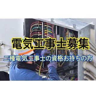 電気工事士の資格をお持ちの方、至急大募集中。