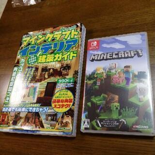 マインクラフト Nintendo SWITCH&攻略本